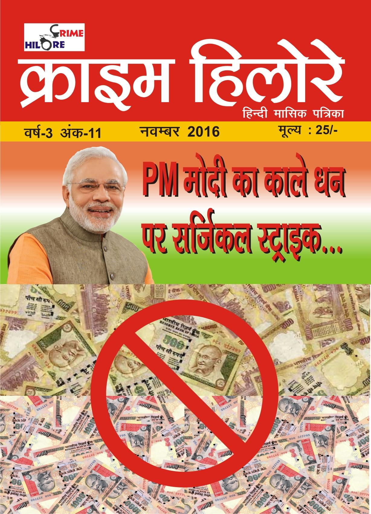 cover-page-november-2016-2