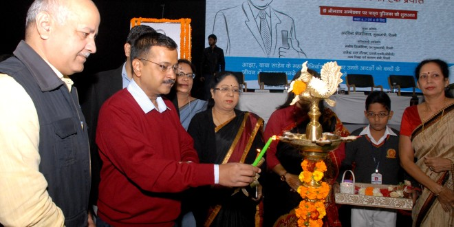 Baba Saheb Ambedkar's life and thoughts to be taught in Delhi govt schools